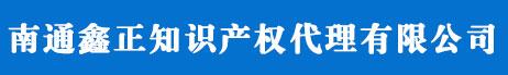 南通商标注册_代理_申请